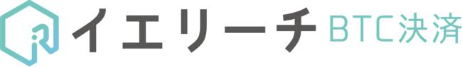 ビットコインで簡単に不動産購入できるシステム「イエリーチBTC決済」3月22日リリース