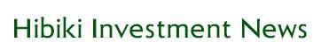 Hibiki Investment Newsの運営開始について
