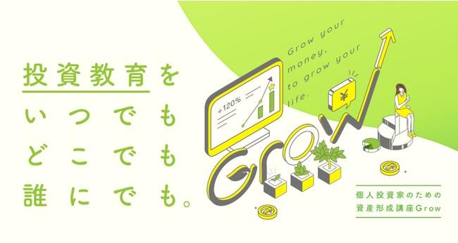 社会人のためのお金との付き合い方と資産運用を学ぶオンライン塾開校
