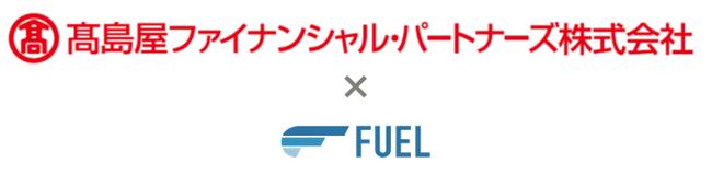 不動産投資クラウドファンディング運営の「FUEL」、株式会社髙島屋の金融子会社と業務提携契約を締結