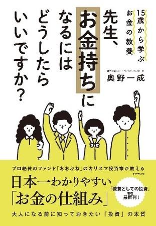 """""""2022年高校「投資」授業必須化にむけて、日本一わかりやすい「お金の仕組み」の本『15歳から学ぶお金の教養 先生、お金持ちになるにはどうしたらいいですか?』 出版&書店ランキング入り"""