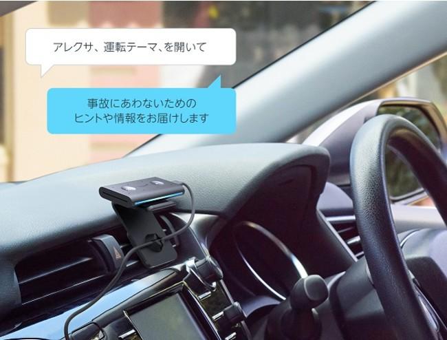 イーデザイン損保、Amazon Echo Auto向けAlexaスキルを開発、安全運転に役立つコンテンツを提供