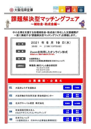 「課題解決型マッチングフェア~補助金・助成金編~」を開催!