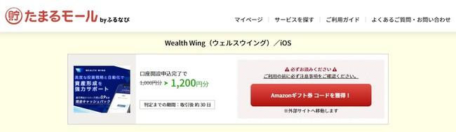 業界初!日本株だけのポートフォリオで資産運用!「たまるモール by ふるなび」にてアプリ『Wealth Wing(ウェルスウイング)』の掲載がスタート!