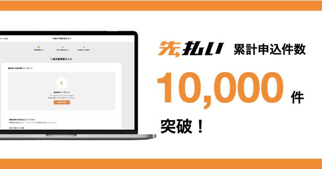 日本最大級のフリーランス向け報酬即日払いサービス『先払い』累計申込件数10,000件突破