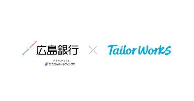 テイラーワークス、広島銀行の次世代経営者コミュニティにTailor Worksが採用