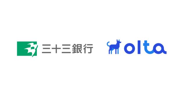 OLTA、三十三銀行と共同事業を開始