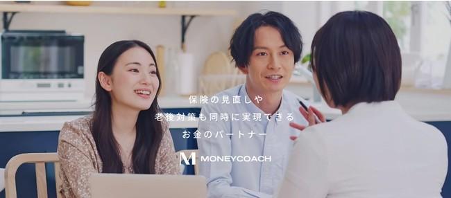 資産運用をより身近にする「Money Coach」をリリース
