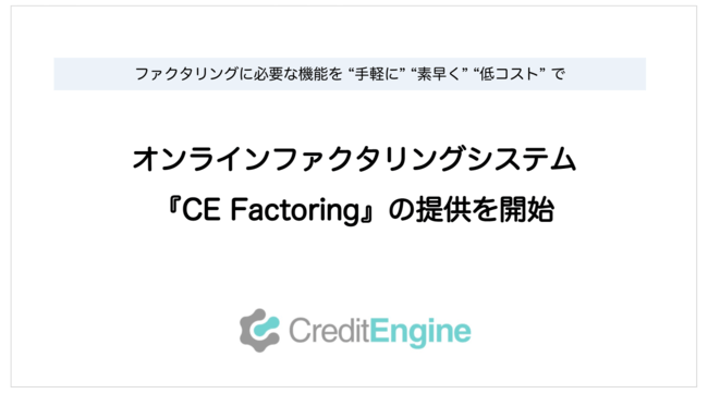 クレジットエンジン、金融機関・事業会社向けにオンラインファクタリングシステム『CE Factoring』の提供を開始
