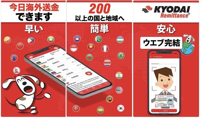 海外送金用アプリ「KyodaiApp」での便利な送金履歴の発行機能追加のお知らせ