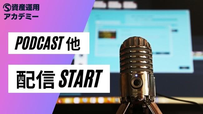 毎週水曜日と金曜日の夜に耳から「資産運用」について学んでみませんか?2021年10月1日からPodcastやSpotify、Amazon Musicで音声配信スタート