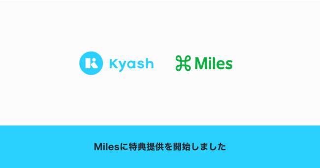 Kyash、Milesに特典提供を開始