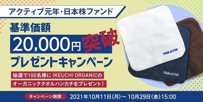 「アクティブ元年・日本株ファンド」基準価額20,000円突破 プレゼントキャンペーンのお知らせ