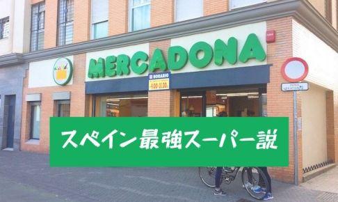 庶民の味方!スペインのスーパー『メルカドーナ』の魅力とおすすめ商品・お土産