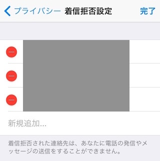 WhatsAppのブロック設定解除