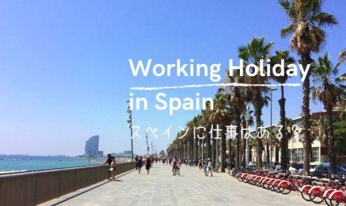 ついにスペインでワーキングホリデー!日本人が働ける仕事は?