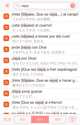 スペイン語辞書アプリの成句