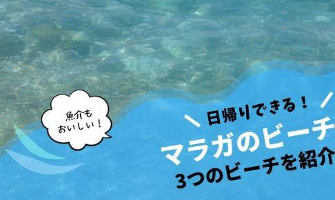 夏のお気に入り!マラガから日帰りで行ける3つのおすすめビーチ