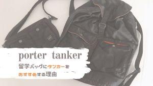 留学に持ってきた吉田カバンのポーター【タンカー】がおすすめ過ぎる!