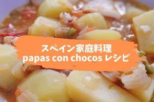 【スペイン家庭料理】じゃがいもとイカの煮込み(papas con chocos)の適当レシピ