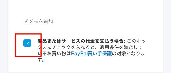 PayPalの海外送金方法