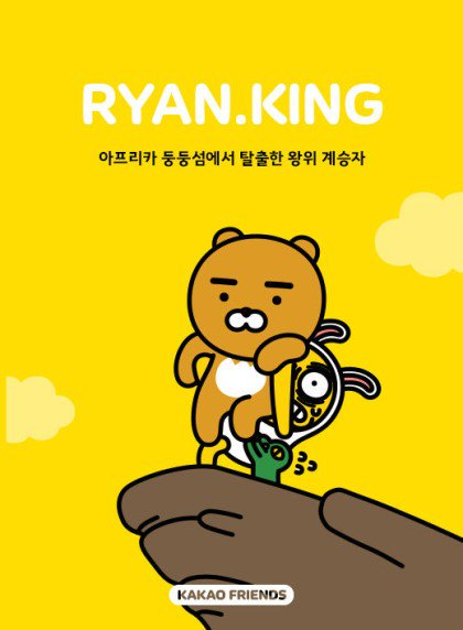 Kakao Friends Ryan King