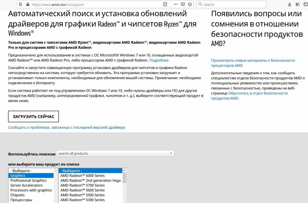 Mag-download ng mga driver sa AMD video cards.
