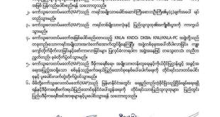 copy statement of Karen national resistant armed groups to reunite agreement