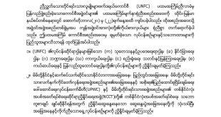 copy of UNFC's released statement; Burmese version