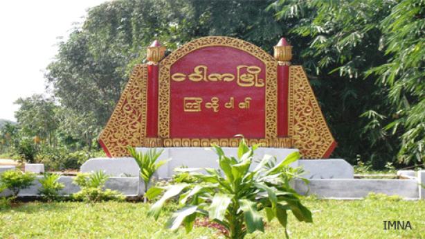 Entrance to Khawzar Town