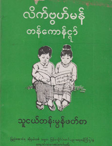 Front cover of Mon Kindergarten Textbook