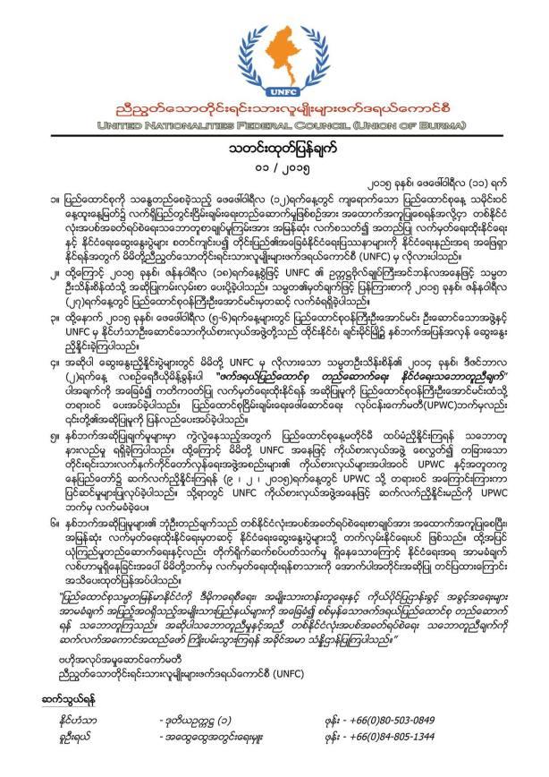 UNFC statement