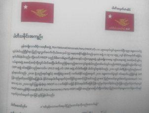 The respective Mon political parties' logos