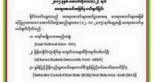 Announcement of removal of KNU, ABSDF and RCSS/SSA from unlawful association act ( Burmese version)