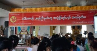 Conference of United All Mon National of Ye Township ( Photo: IMNA)