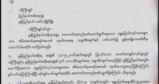 copy of MNP's letter to State Chief Minister