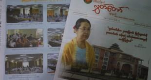 Mon State Hluttaw Journal (Photo: MNA)