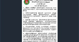 Statement from 14 Political Parties (Burmese version)