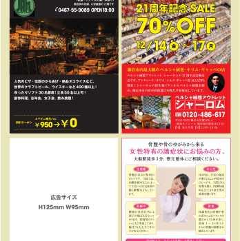 鎌倉市内約12,000世帯に配布!合同広告『Kamakura AD Network 』プロジェクトを始動しました