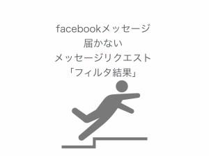 Facebook メッセージが届かない 見落とし注意「リクエストのフィルタ結果」要確認(iPhoneアプリにて定期的にチェックする方法)