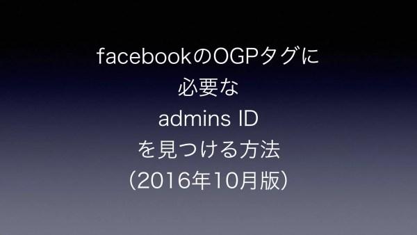 facebookのOGPタグに必要な admins ID を見つける方法(2016年10月版)