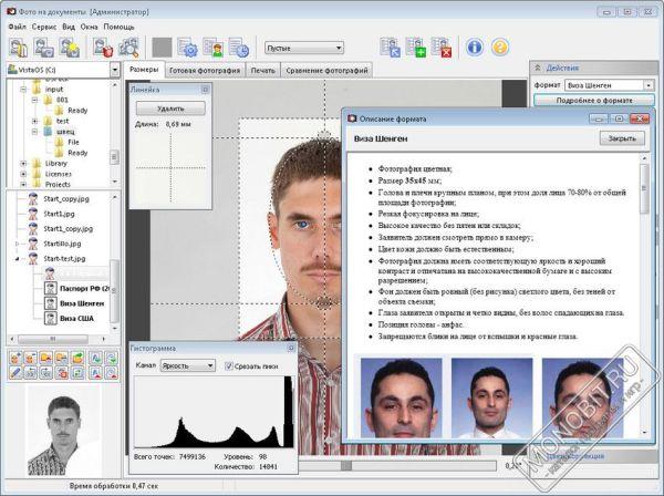 Фото на документы - скачать бесплатно программу для Windows