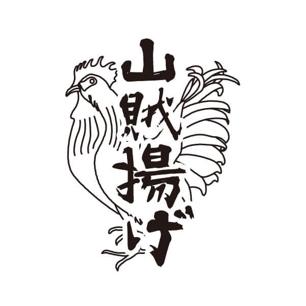 山賊揚げのロゴ・基本カラー