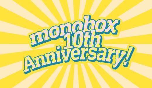 monobox10周年 | お知らせ