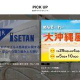 めんそ〜れ〜大沖縄展のイメージ