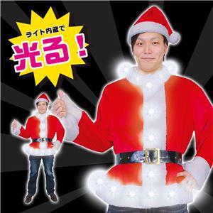 【クリスマスコスプレ 衣装】 光るサンタジャケット