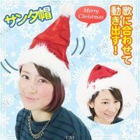 【コスプレ】動くおもちゃ サンタ帽子