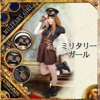 【コスプレ】STEAMPUNK Military Girl(ミリタリーガール)