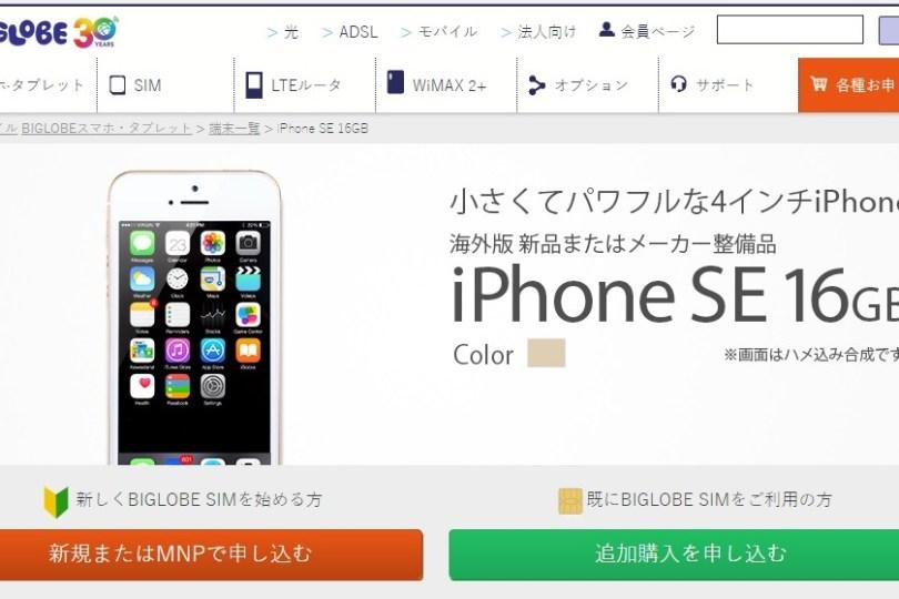 biglobe-iphone