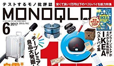 MONOQLO 2017年6月号掲載商品のご紹介